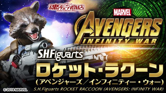 avengers-infinity-war-sh-figuarts